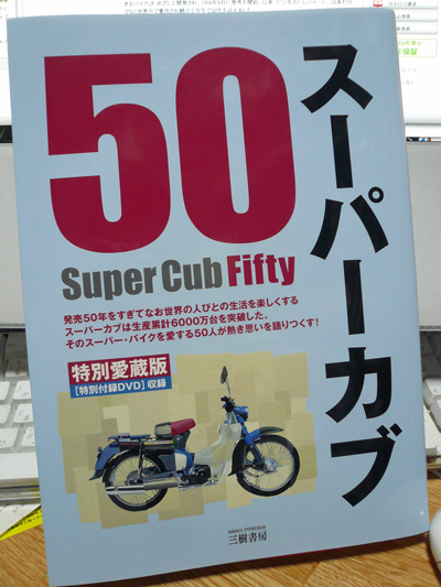 50supercubfiftybook.jpg